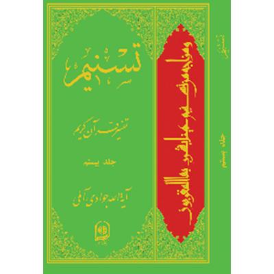 تسنیم جلد بیستم – 20