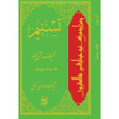 تسنیم جلد بیست و پنجم – 25
