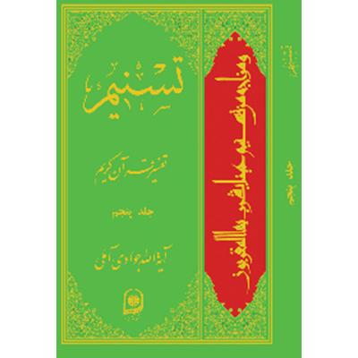تسنیم جلد پنجم – 5