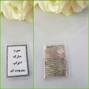 سوره مبارکه احزاب، نوشته شده روی پوست آهو