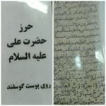 حرز حضرت علی (ع)
