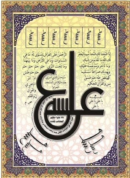 حرز حضرت علی (ع) چیست و چه آدابی دارد؟