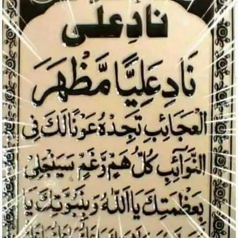 خواص دعای ناد علی الکبیر
