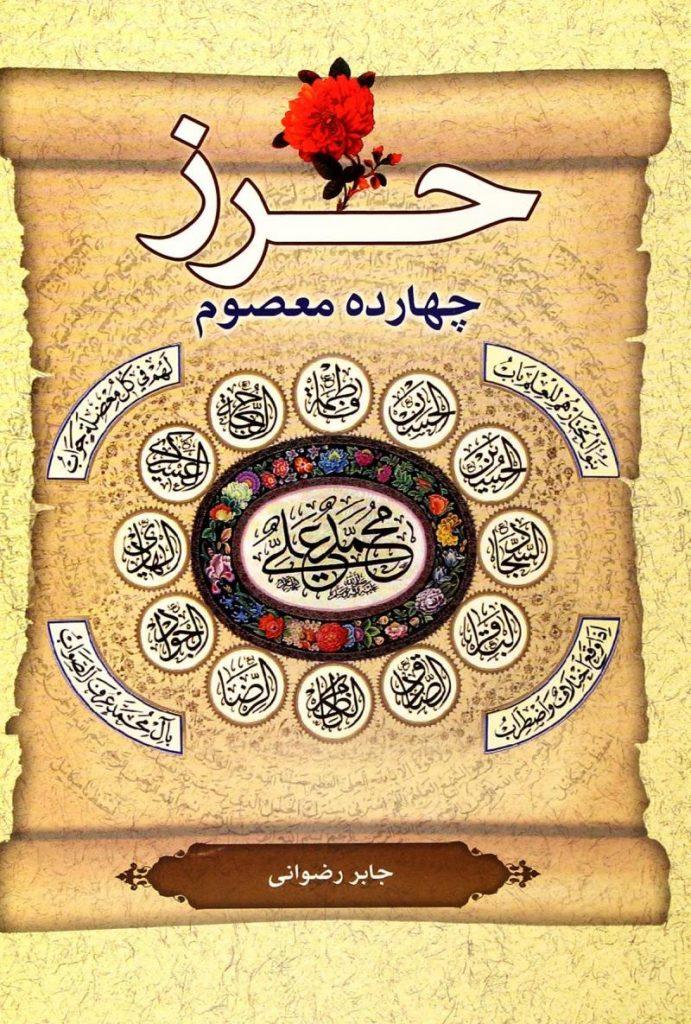 خواص اسمای الهی و حرز چهارده معصوم (ع)