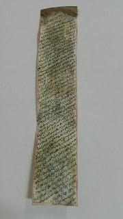 حرز امام جواد (ع) روی پوست اصل