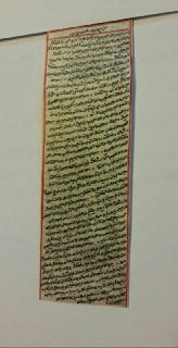 دستنویس حرز 14 معصوم روی پوست