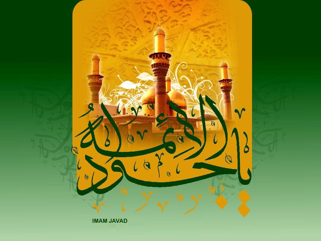 حرز امام جواد (ع) موثرترین دعای دفع بلا
