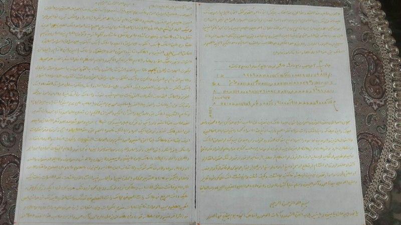 حرز امام جواد دستنویس گلاب و زعفران روی کاغذ اسلامی