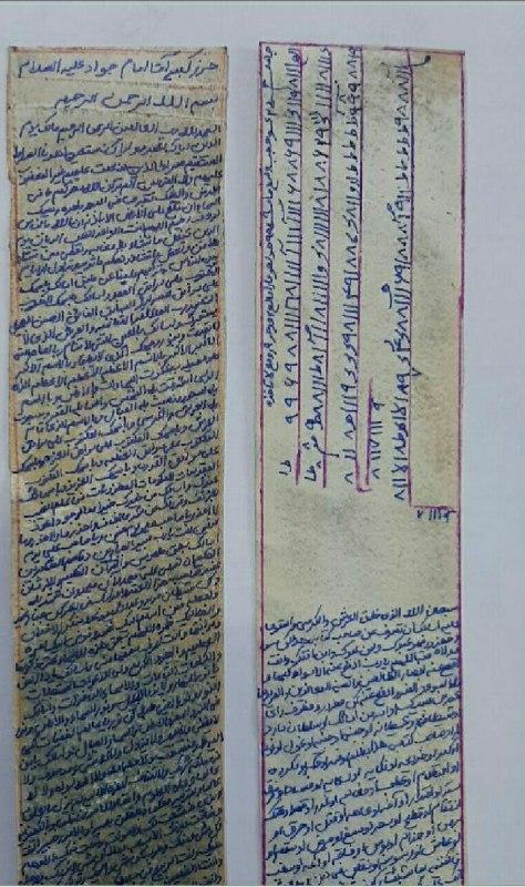 حرز امام جواد دستنویس روی پوست گوسفند