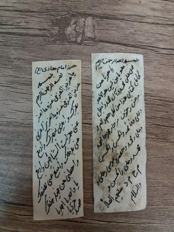 حرز امام هادی دستنویس روی پوست