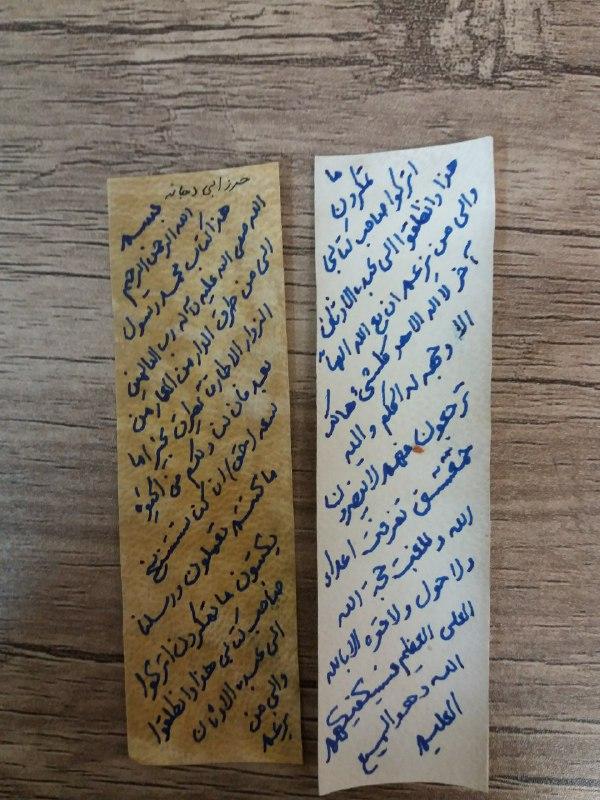 حرز ابی دجانه دستنویس روی پوست